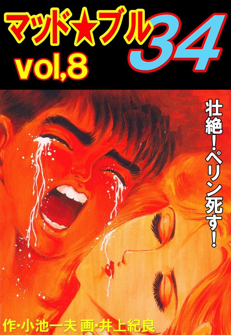 マッド★ブル34(第8巻)