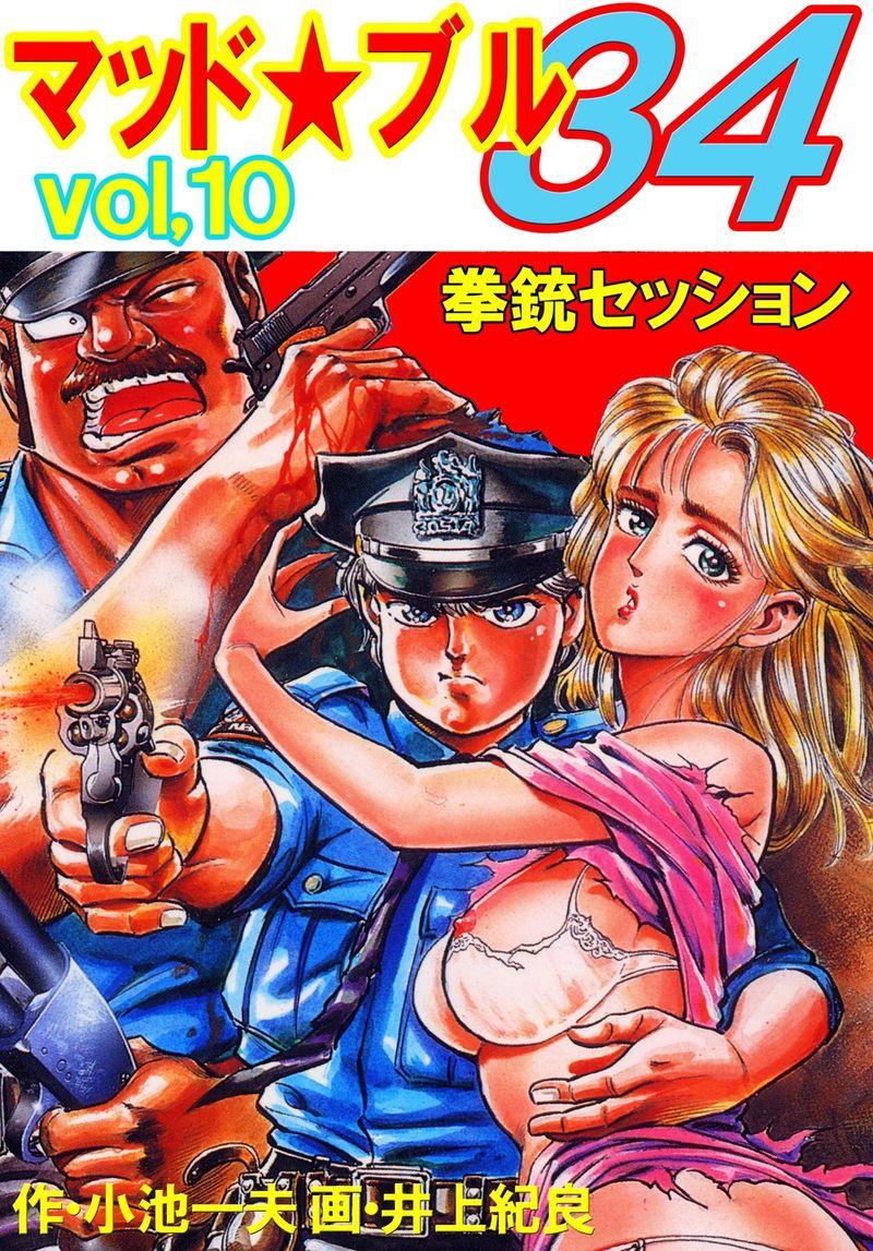 マッド★ブル34(第10巻)