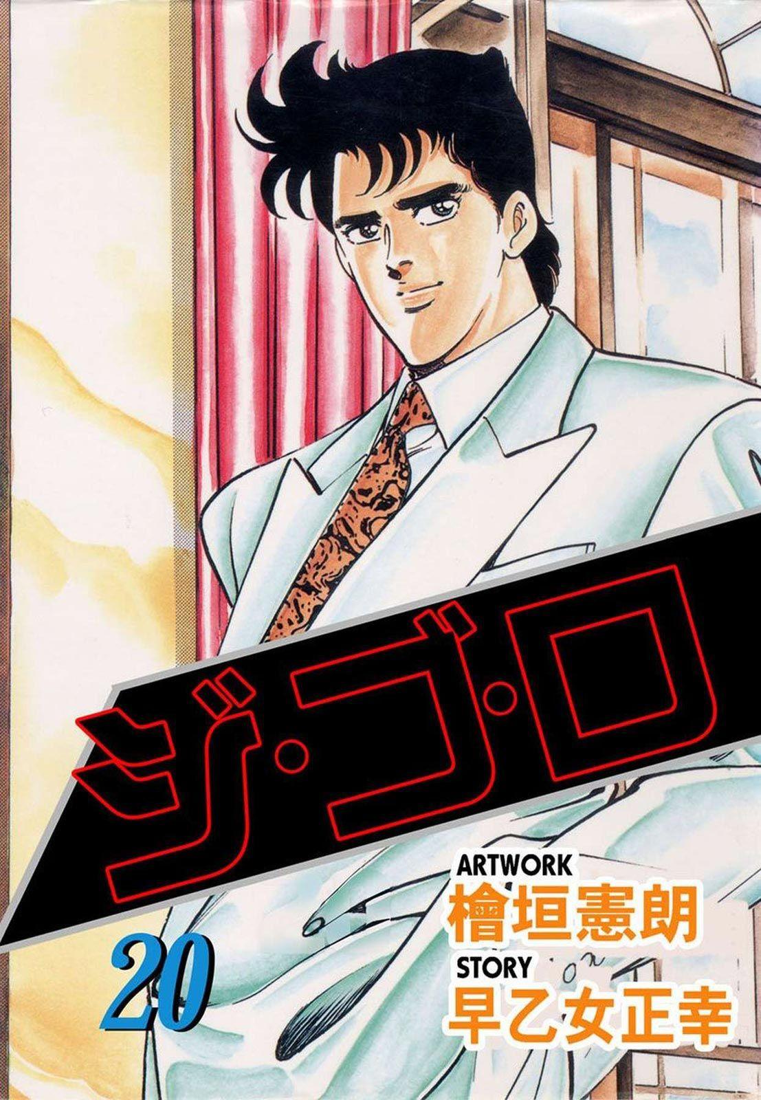 ジ・ゴ・ロ(第20巻)