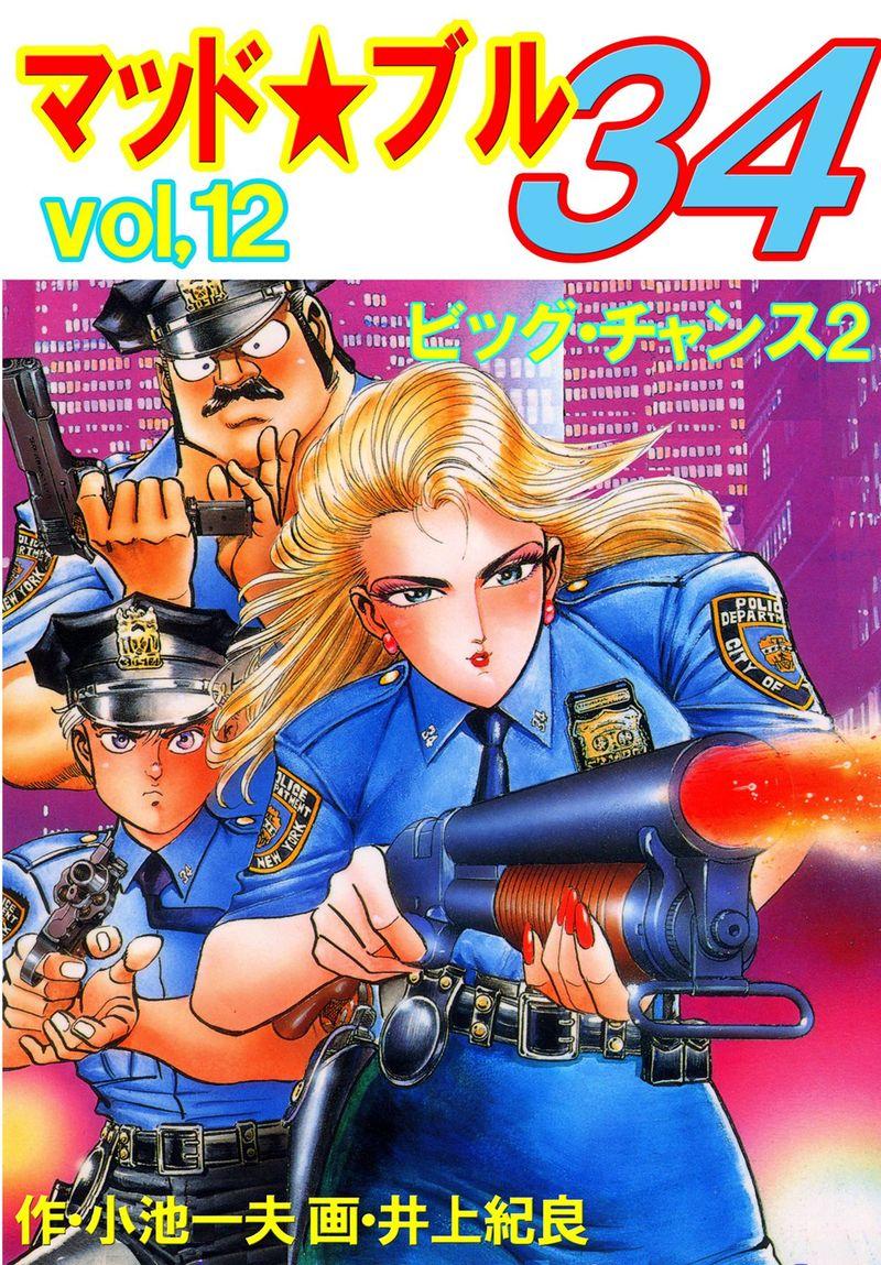 マッド★ブル34(第12巻)