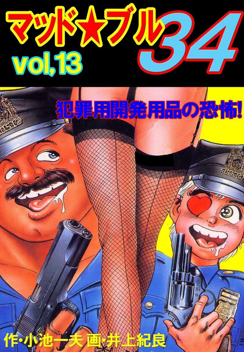 マッド★ブル34(第13巻)