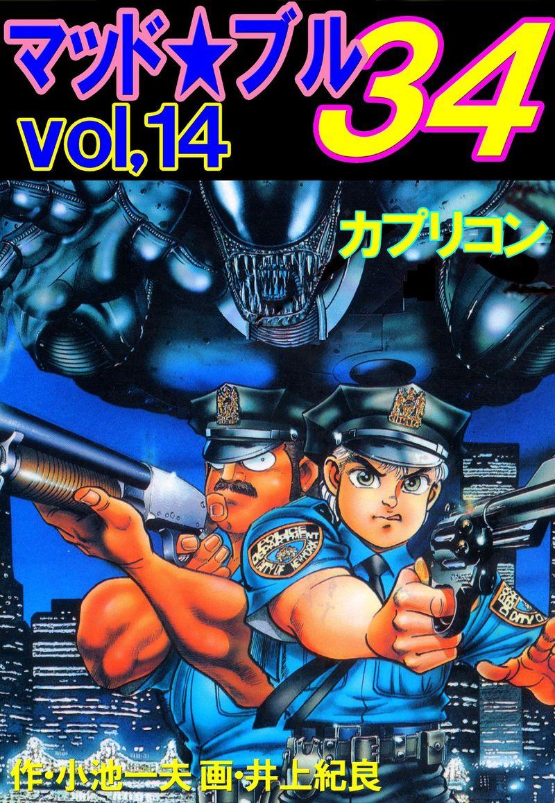 マッド★ブル34(第14巻)