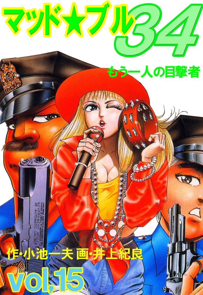 マッド★ブル34(第15巻)