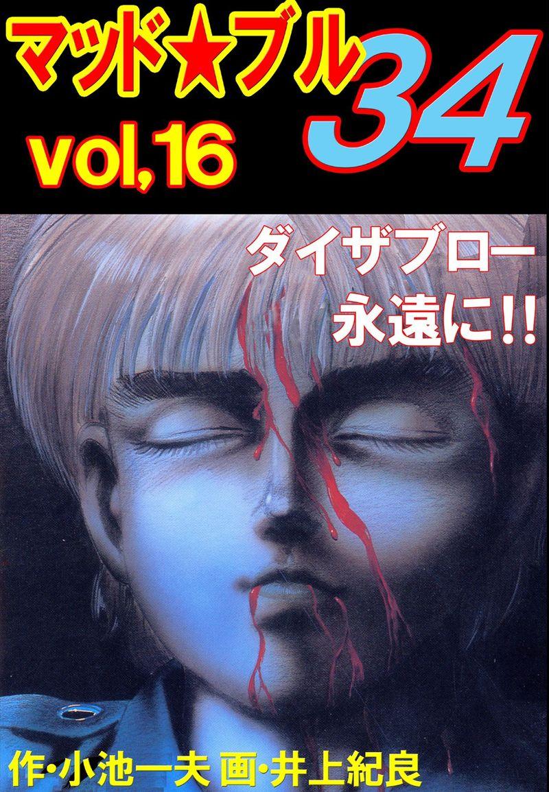 マッド★ブル34(第16巻)