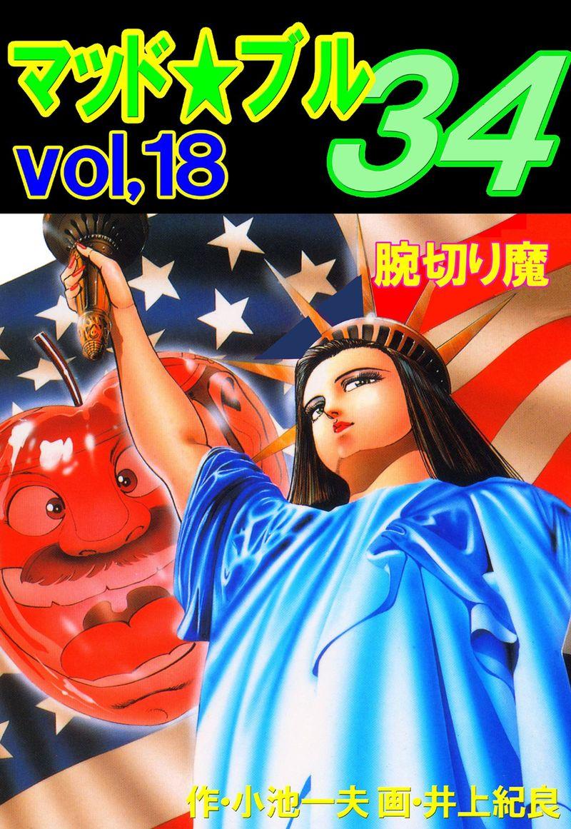 マッド★ブル34(第18巻)
