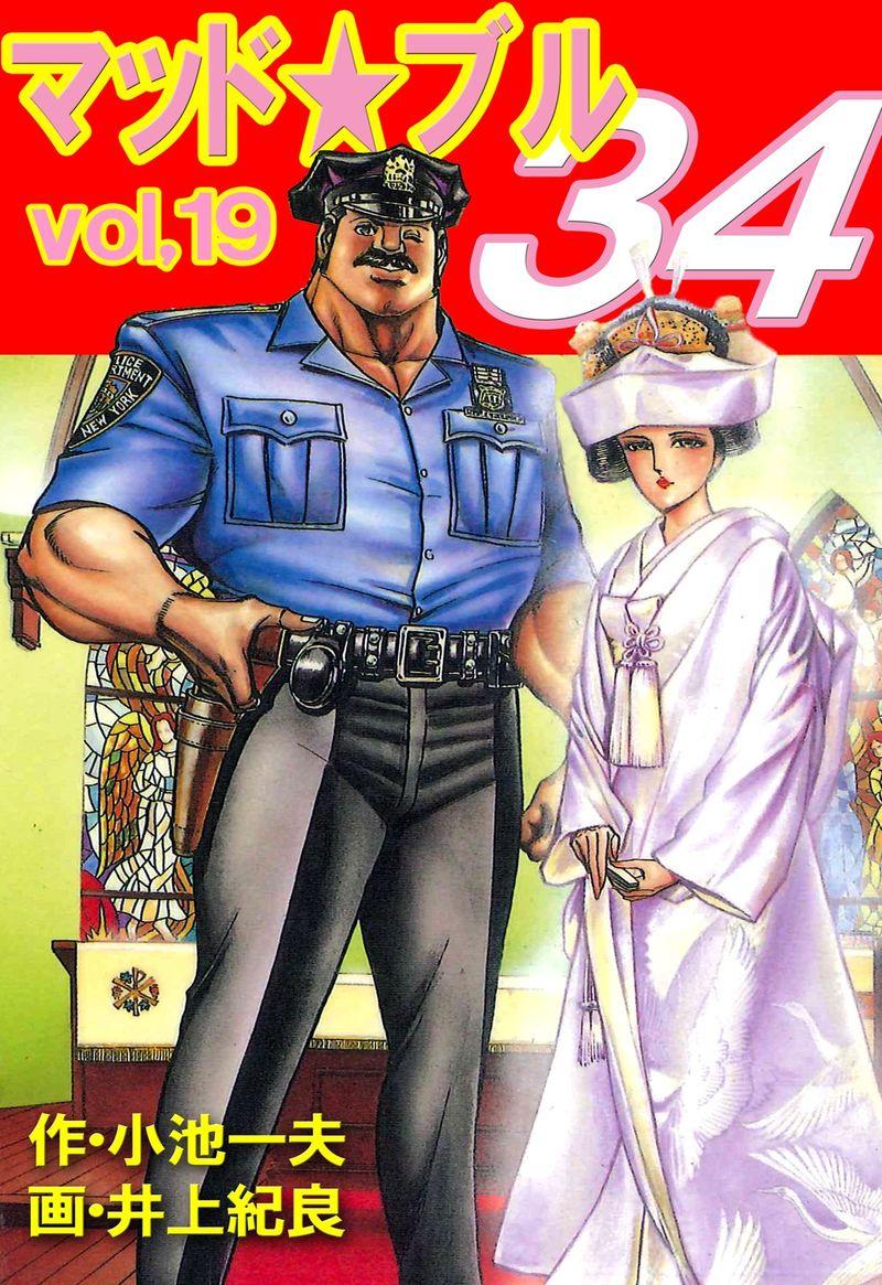 マッド★ブル34(第19巻)