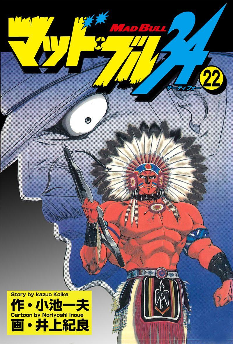 マッド★ブル34(第22巻)