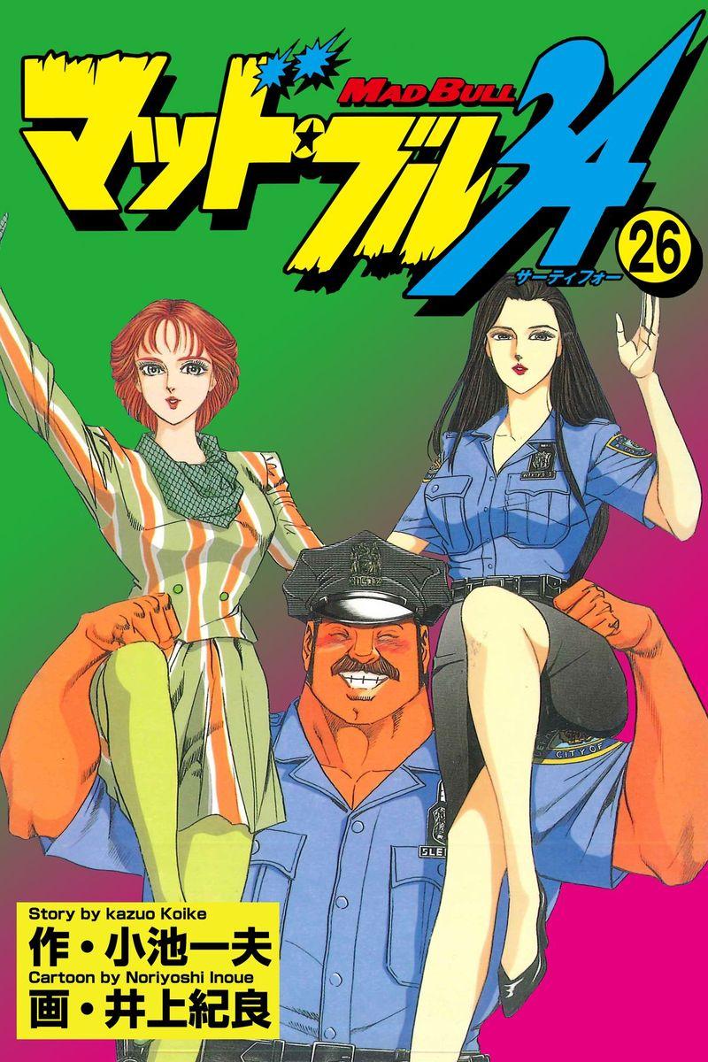 マッド★ブル34(第26巻)