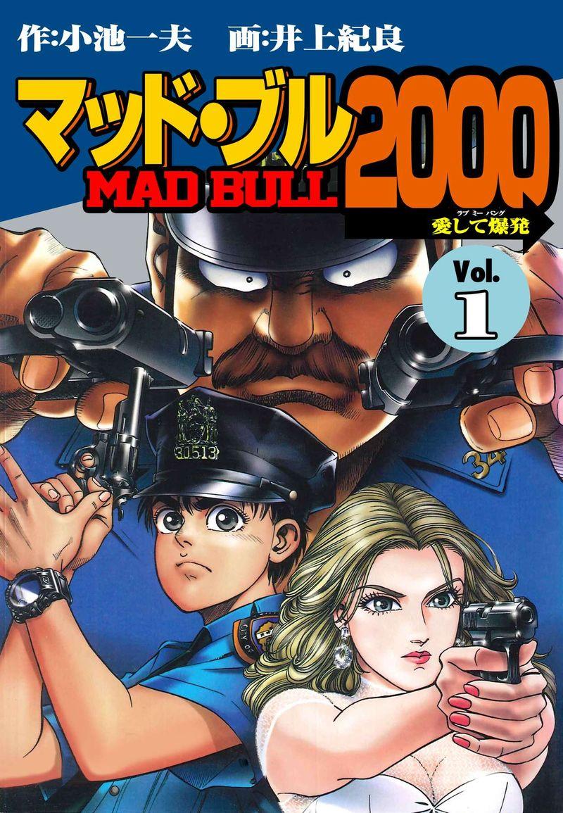 マッド★ブル2000(第1巻)