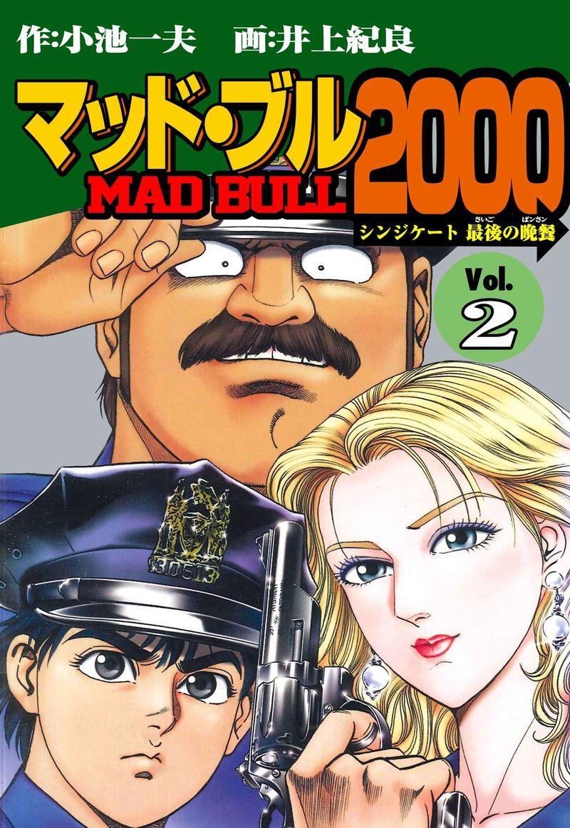 マッド★ブル2000(第2巻)