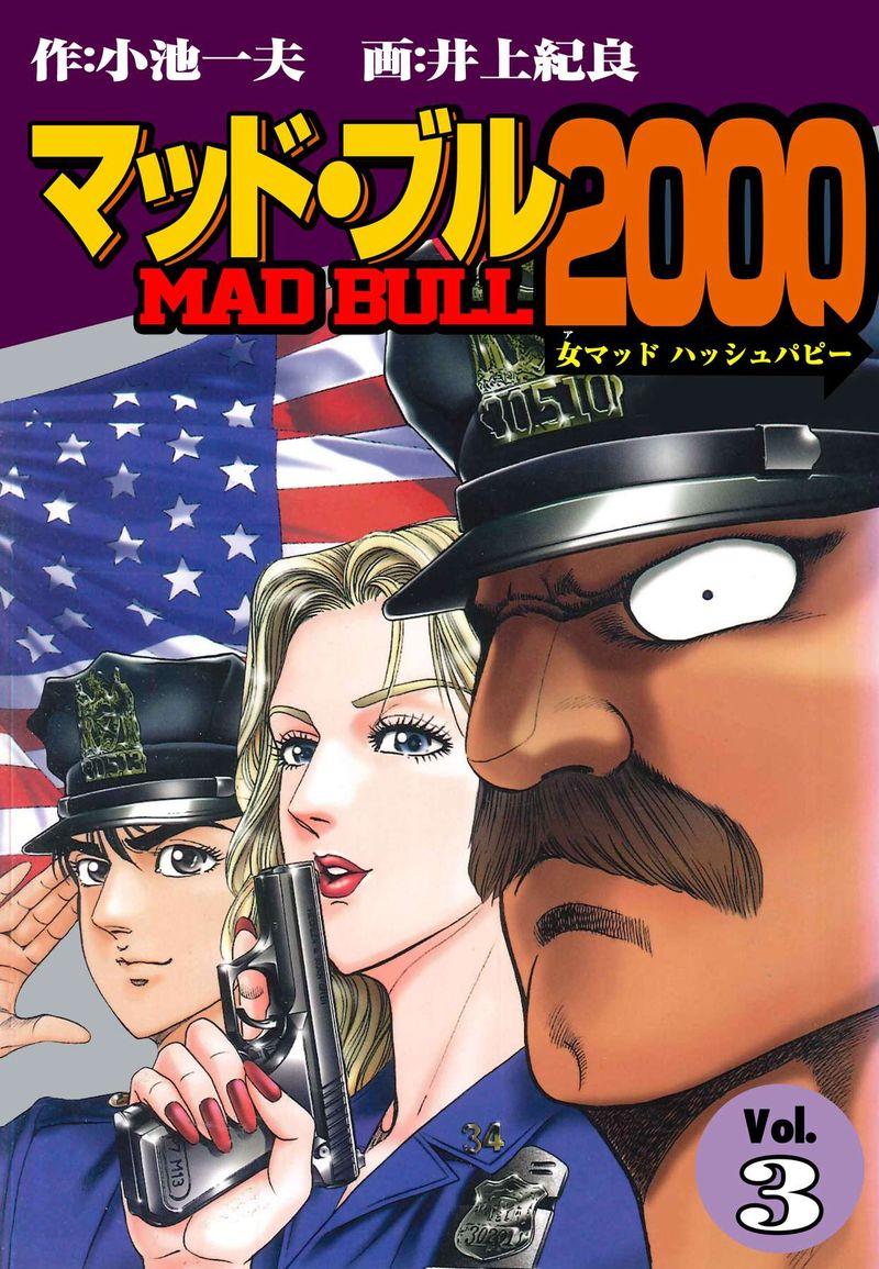 マッド★ブル2000(第3巻)