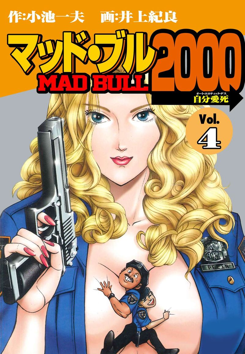 マッド★ブル2000(第4巻)