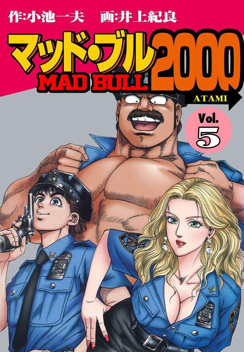 マッド★ブル2000(第5巻)