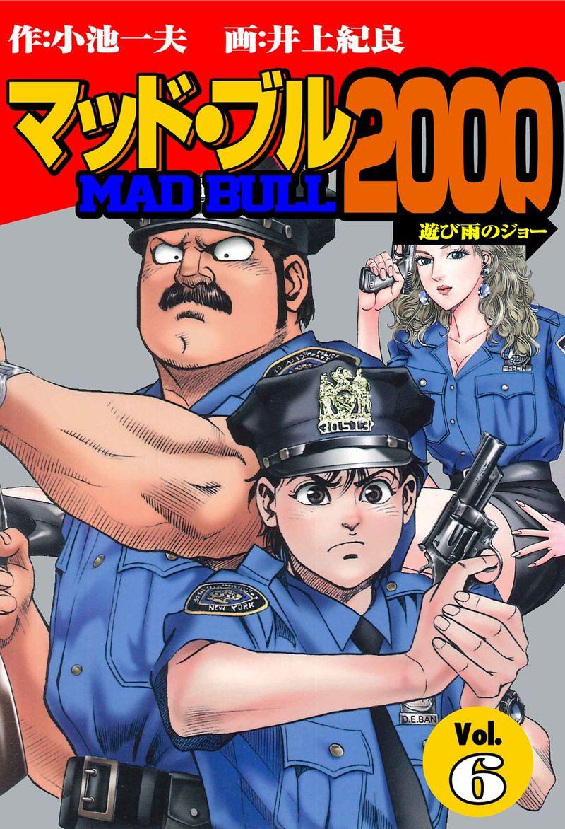 マッド★ブル2000(第6巻)