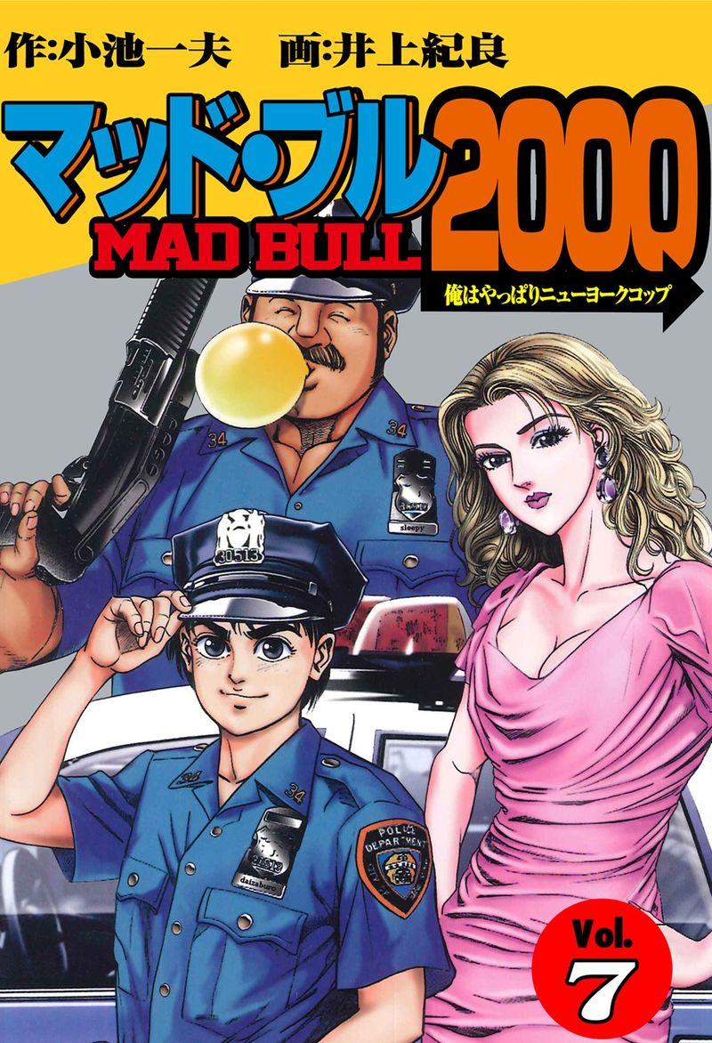 マッド★ブル2000(第7巻)
