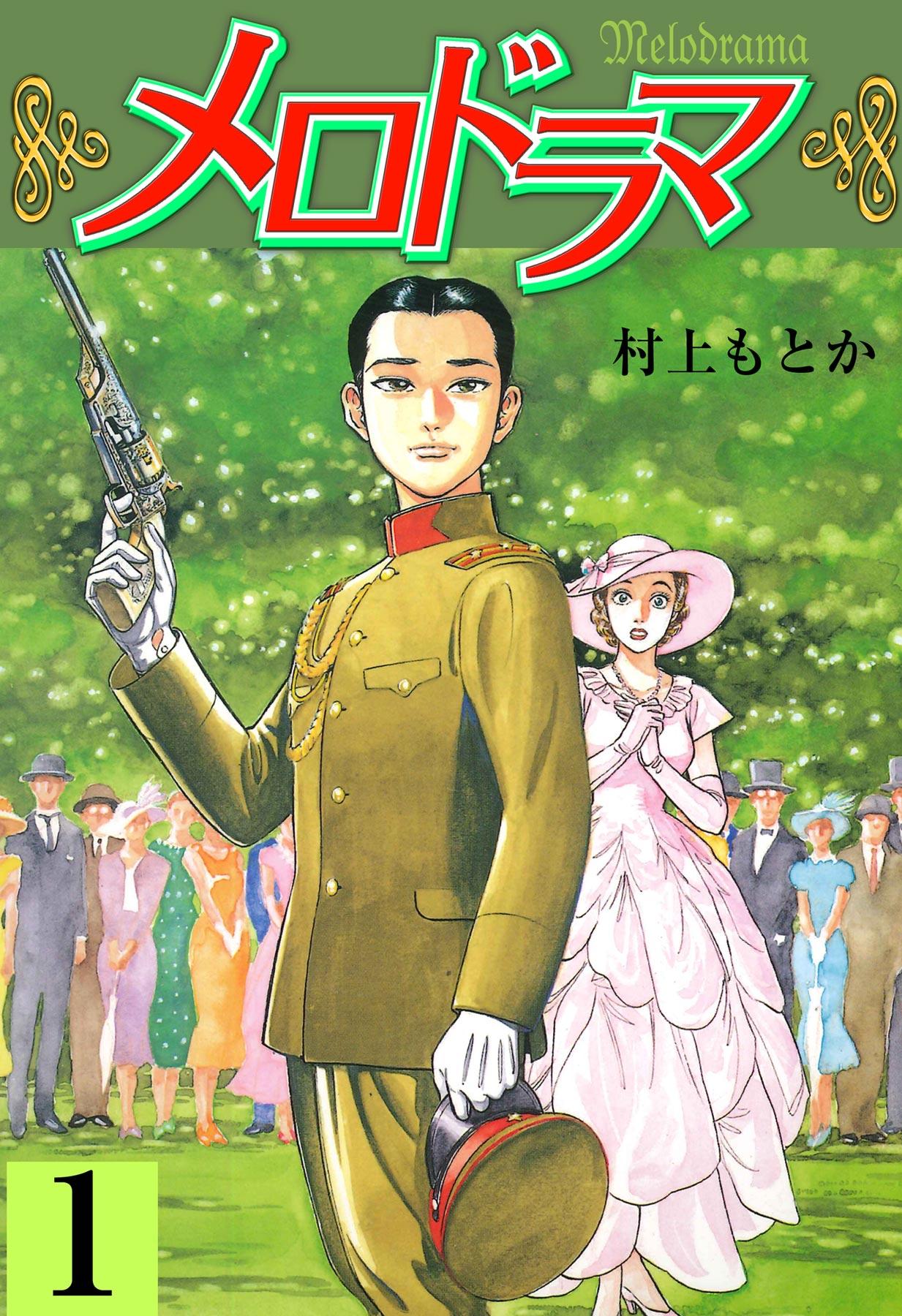 メロドラマ(第1巻)