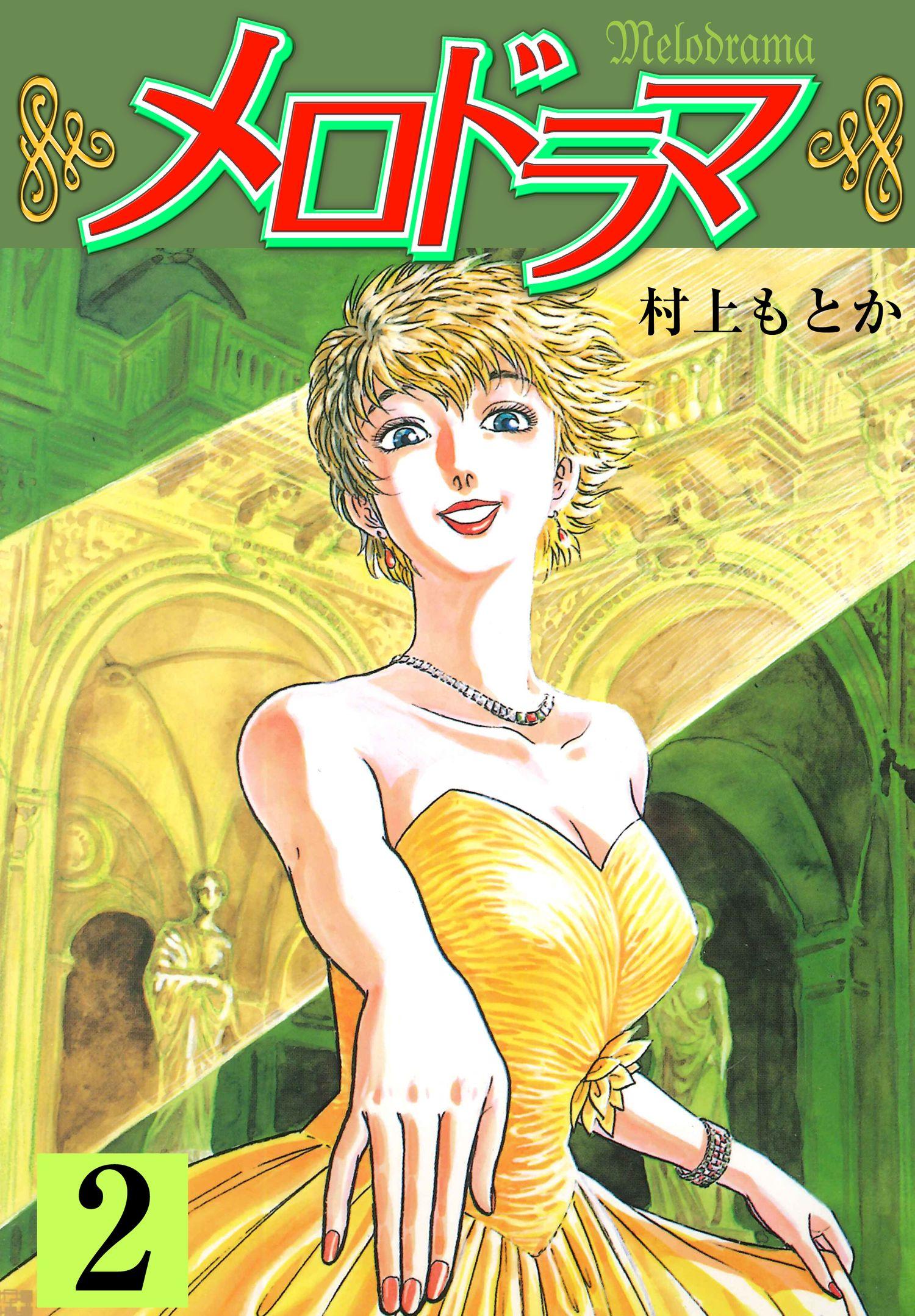 メロドラマ(第2巻)