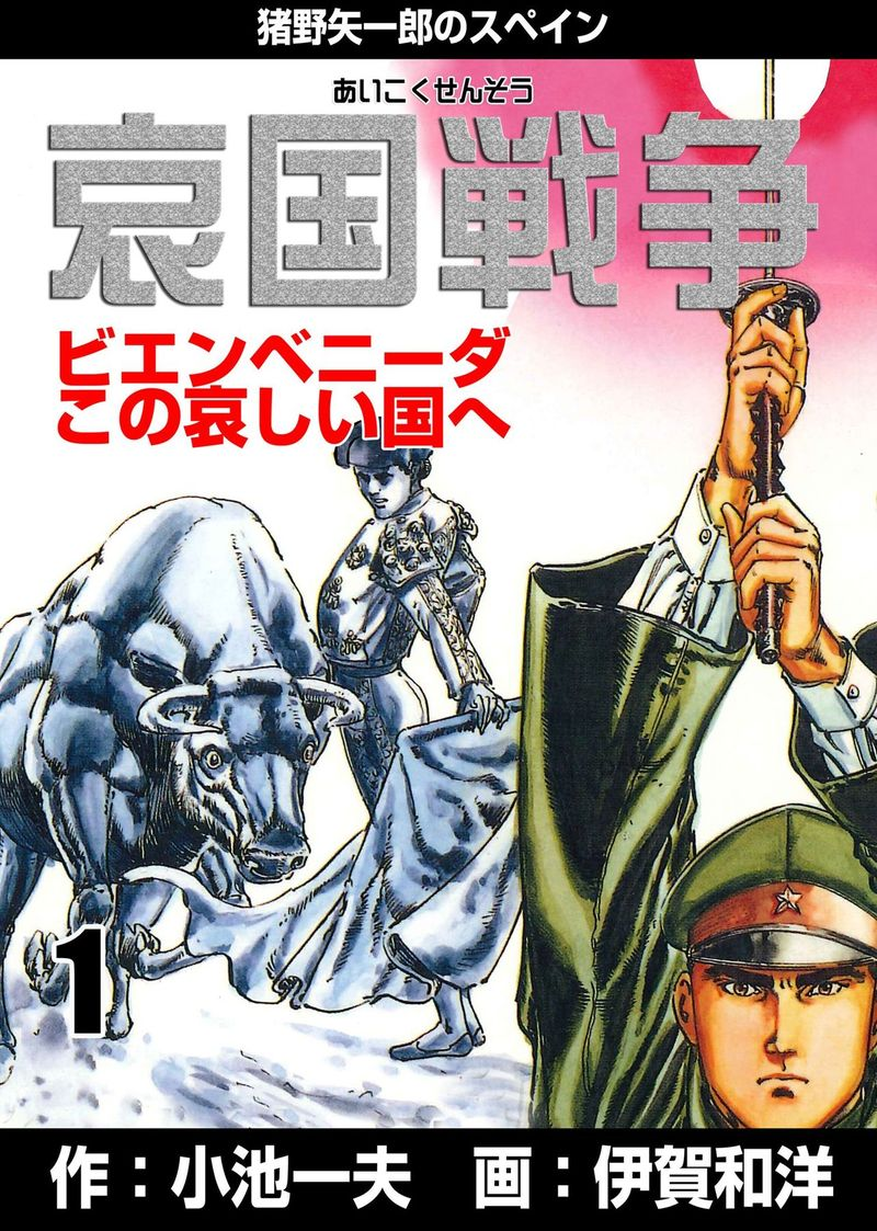哀国戦争~猪野矢一郎のスペイン~(第1巻)