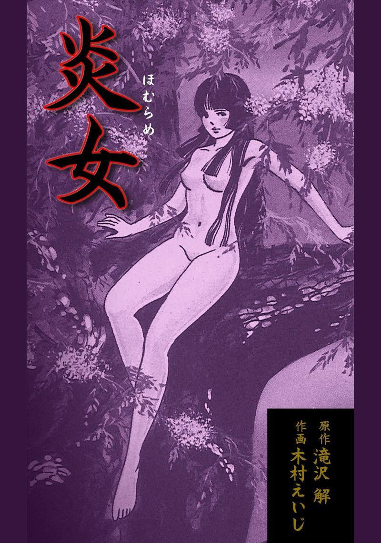 炎女(第1巻)