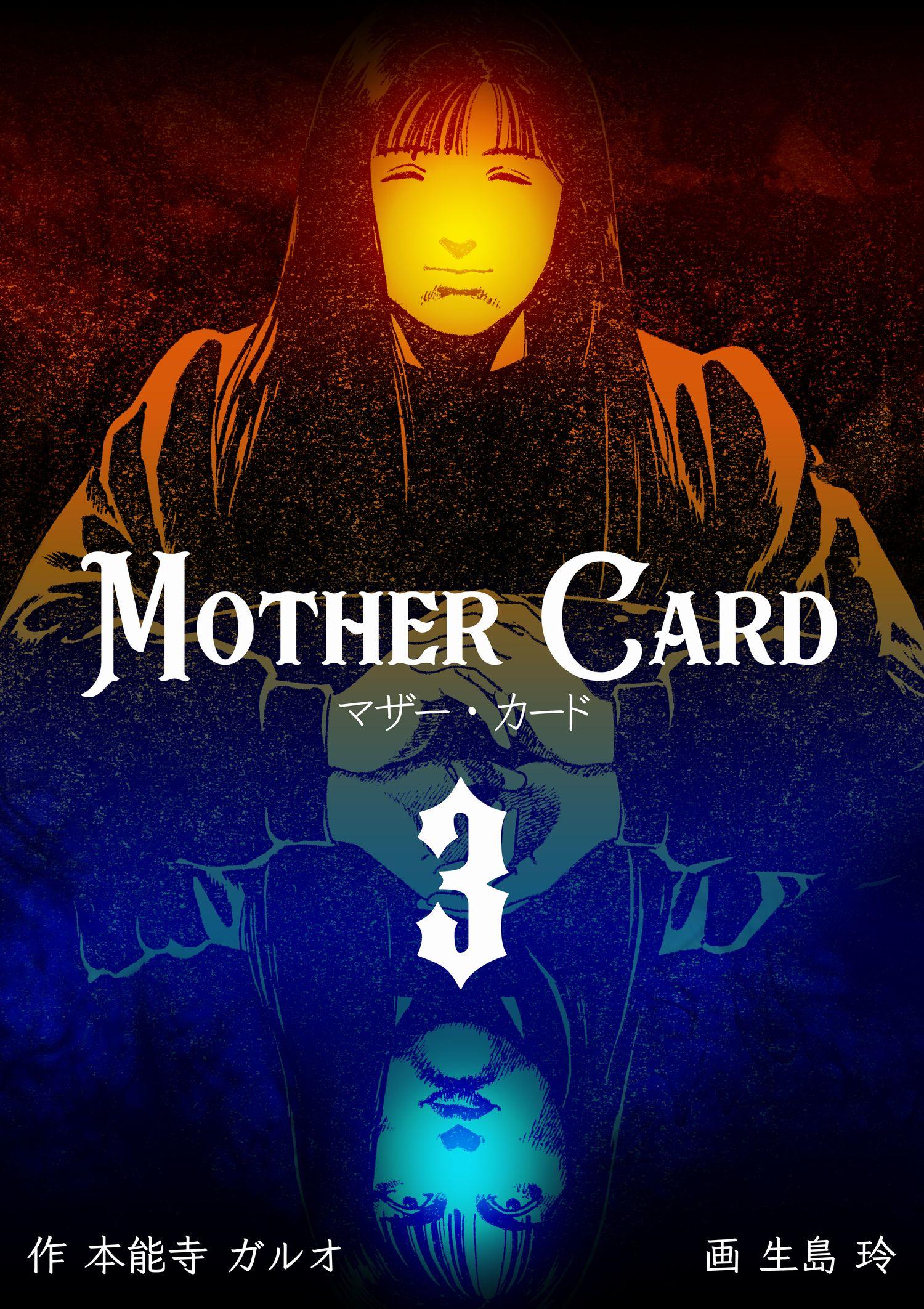 マザー・カード(第3巻)