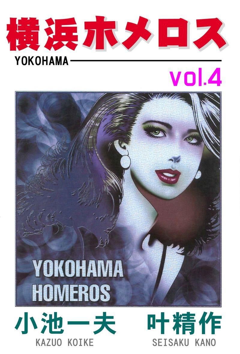 横浜ホメロス(第4巻)
