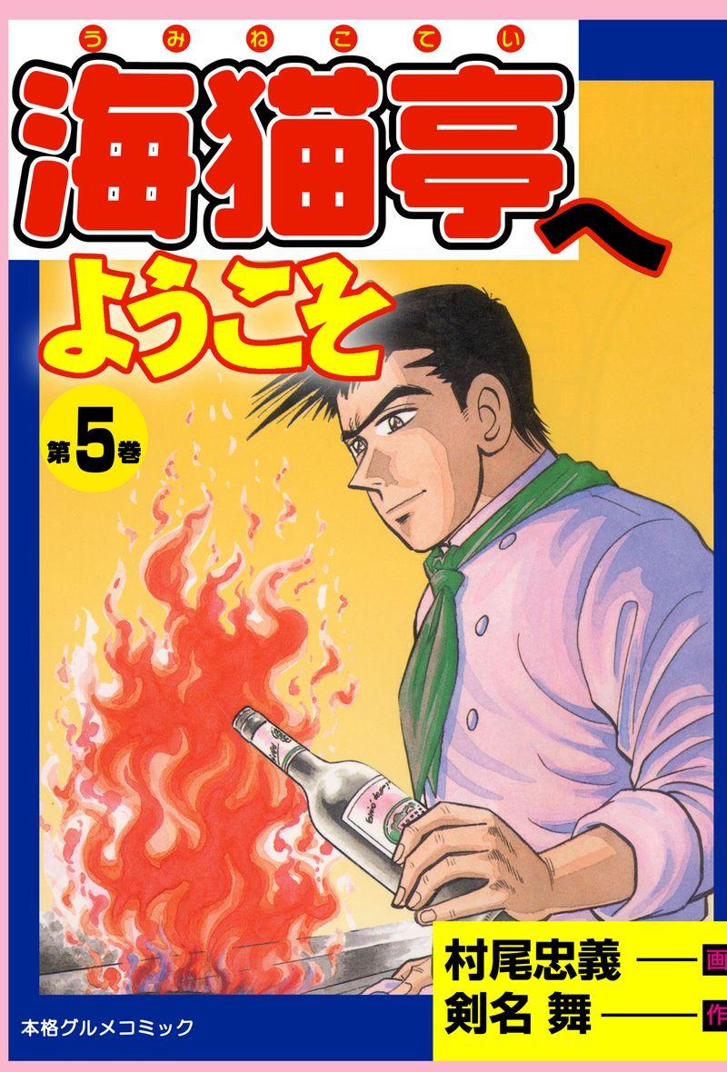 海猫亭へようこそ(第5巻)