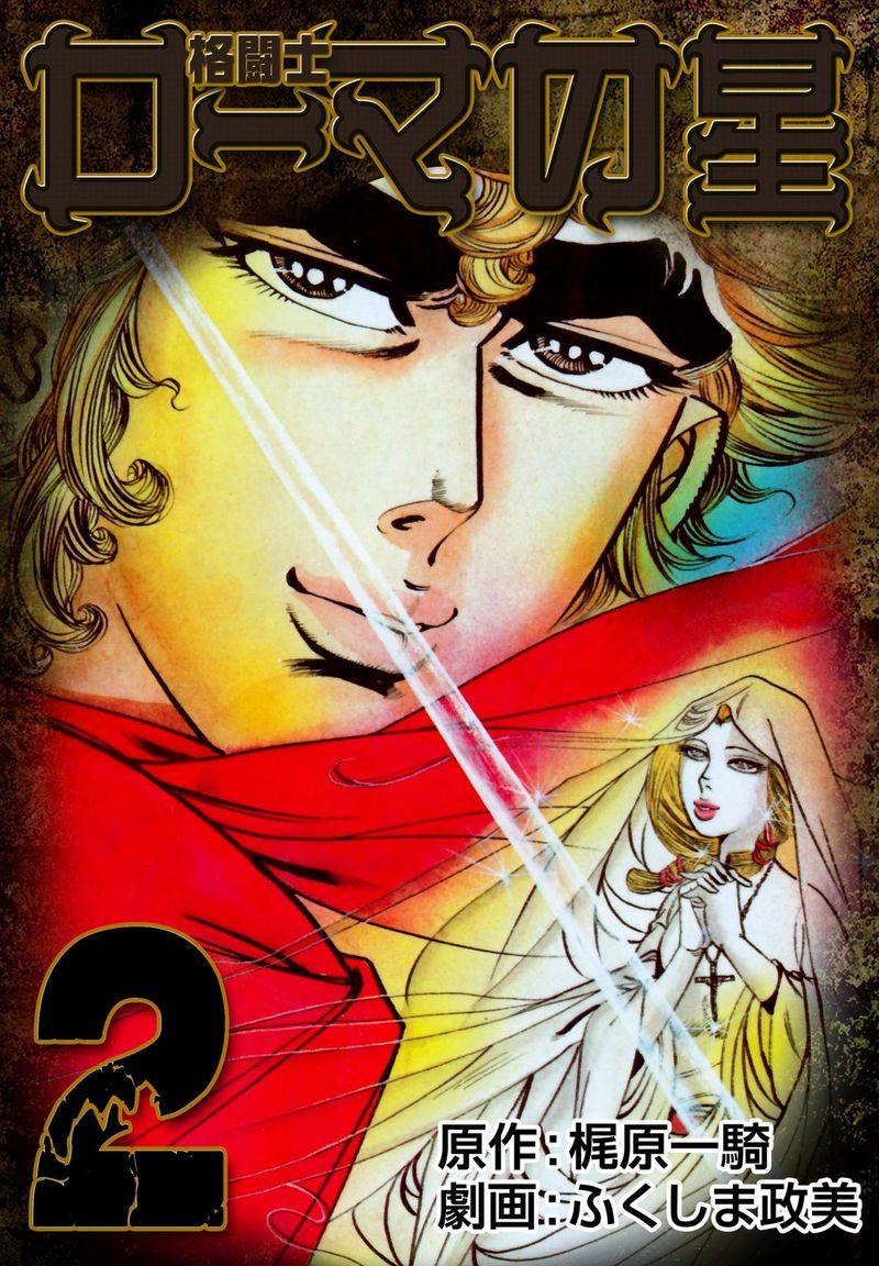 格闘士ローマの星(第2巻)