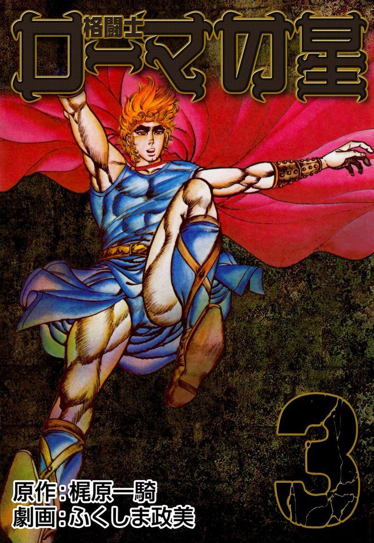 格闘士ローマの星(第3巻)