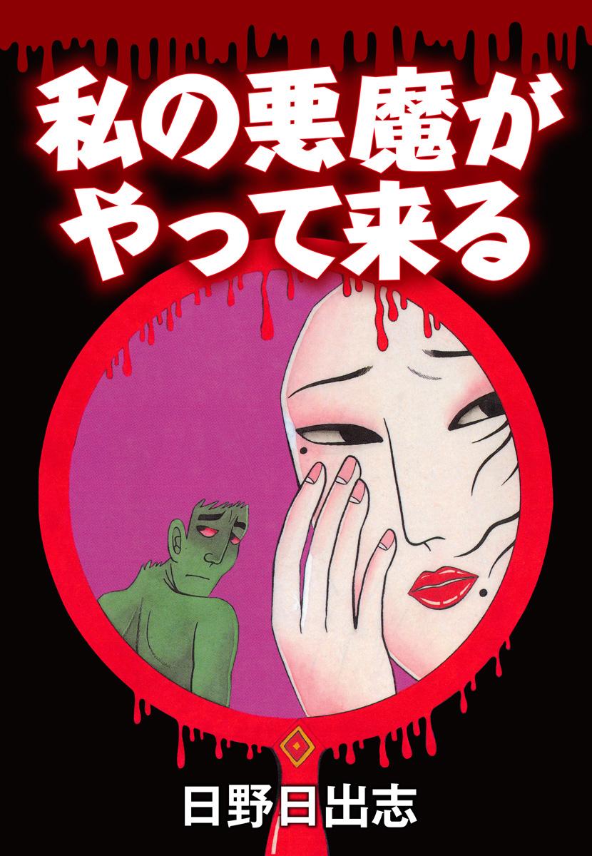 日野日出志 作品集(第9巻)