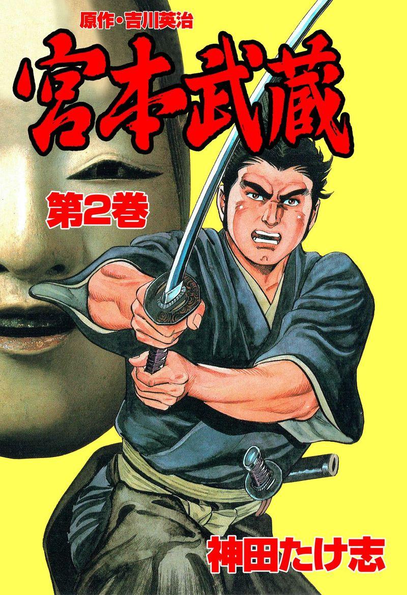 宮本武蔵(第2巻)