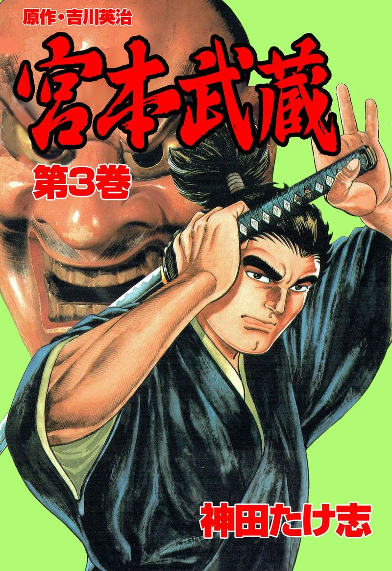 宮本武蔵(第3巻)