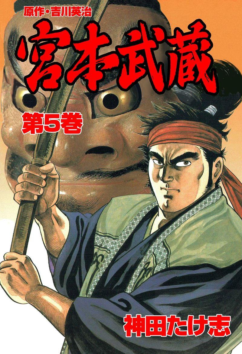 宮本武蔵(第5巻)