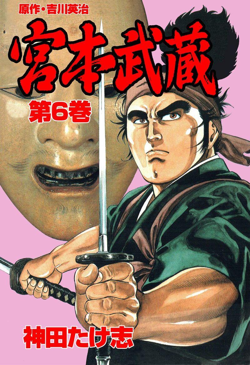 宮本武蔵(第6巻)