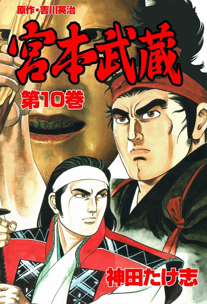 宮本武蔵(第10巻)