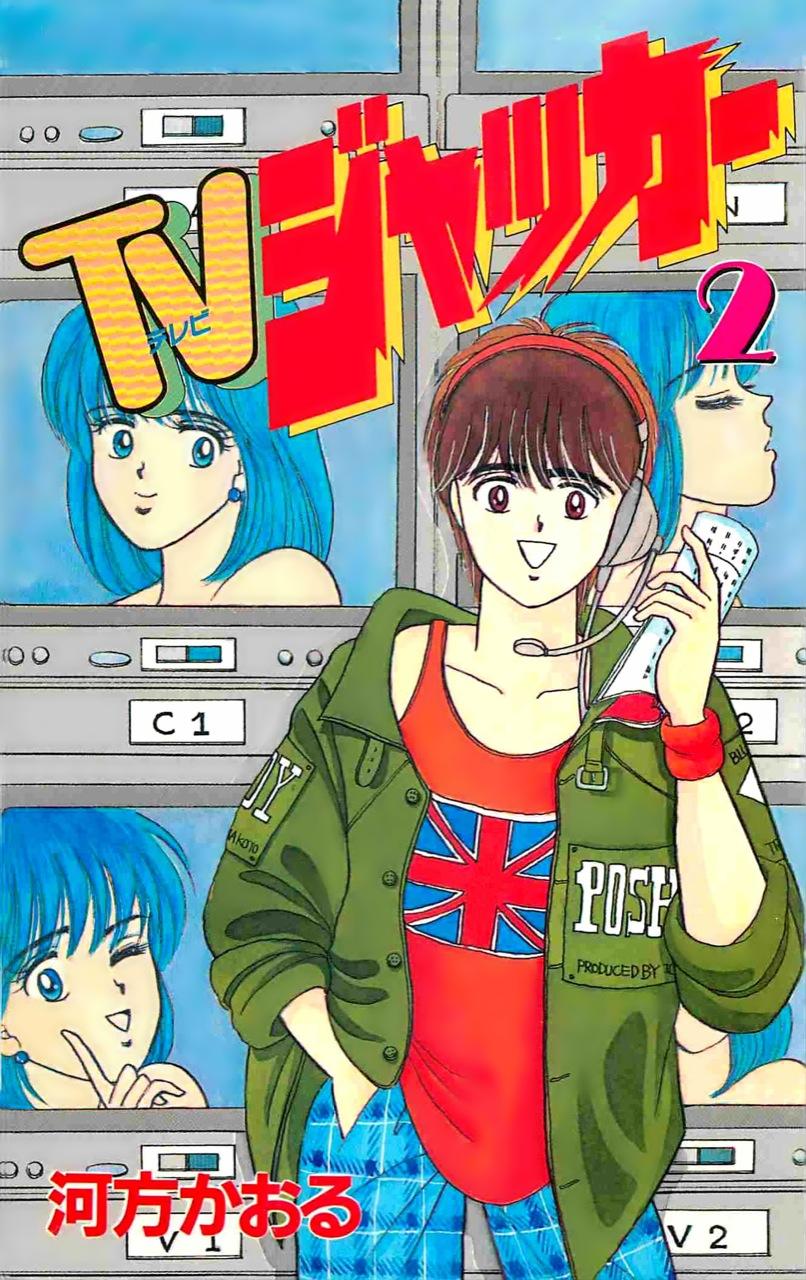 TVジャッカー(第2巻)