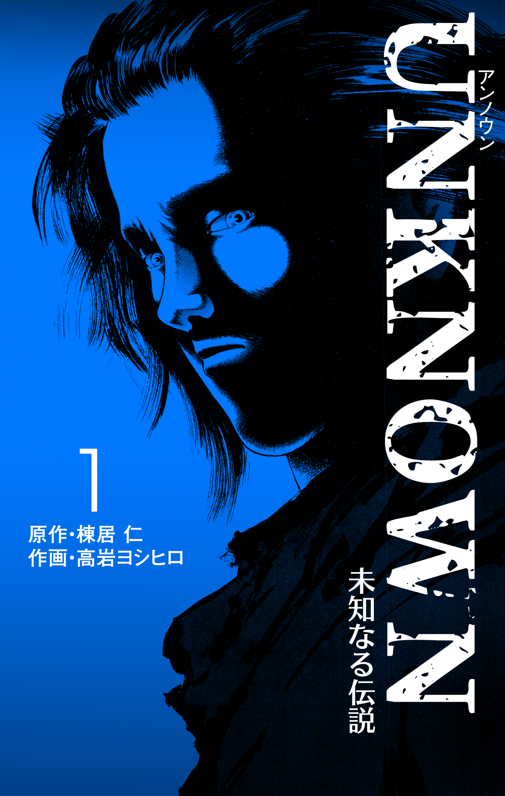 UNKNOWN(第1巻)