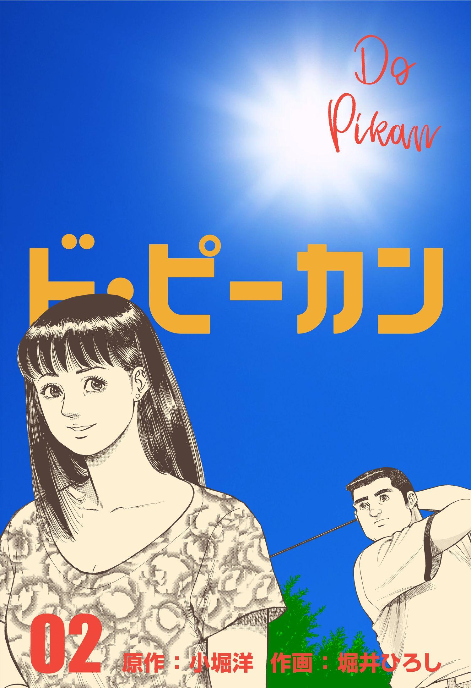 ド・ピーカン(第2巻)