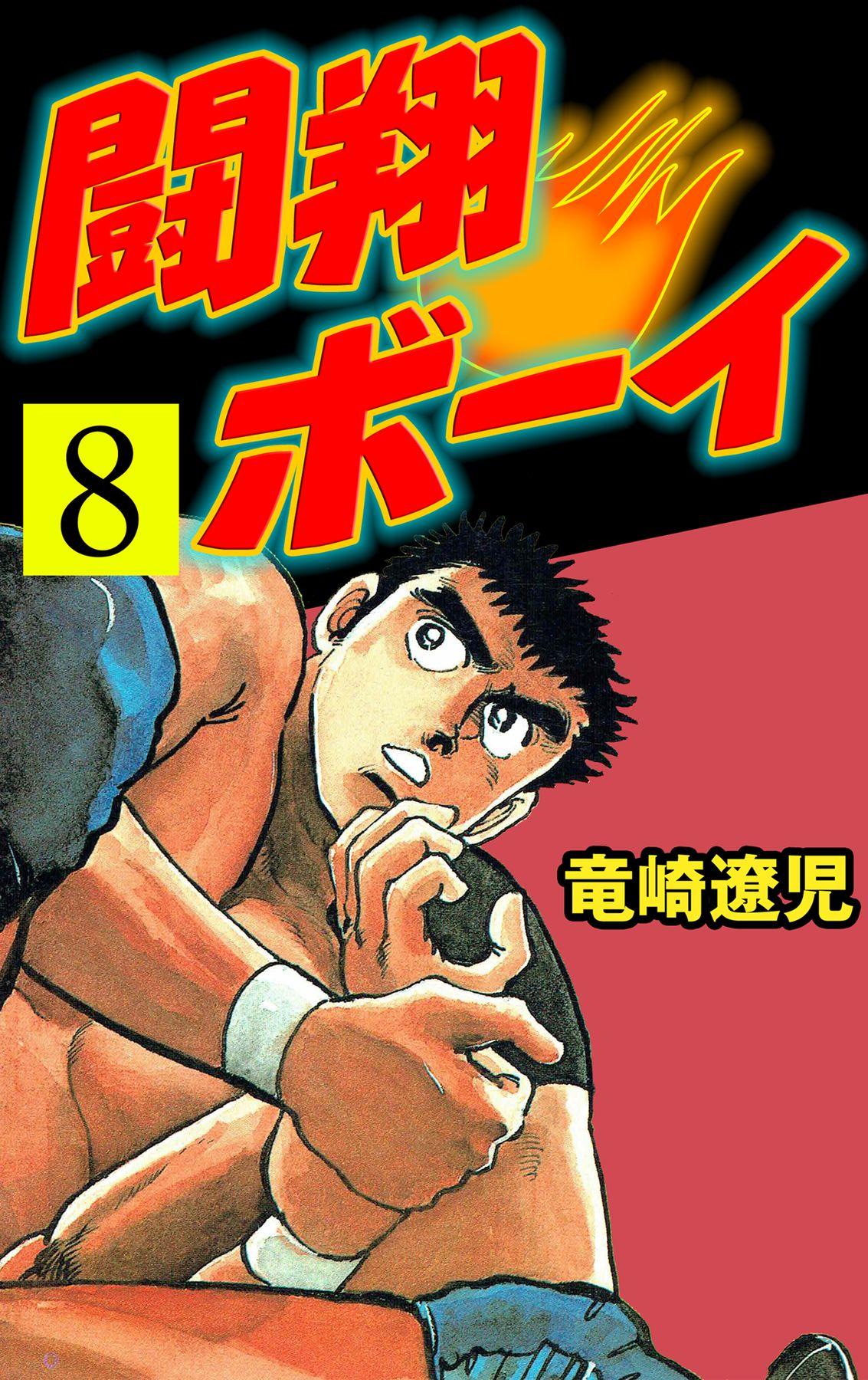 闘将ボーイ(第8巻)