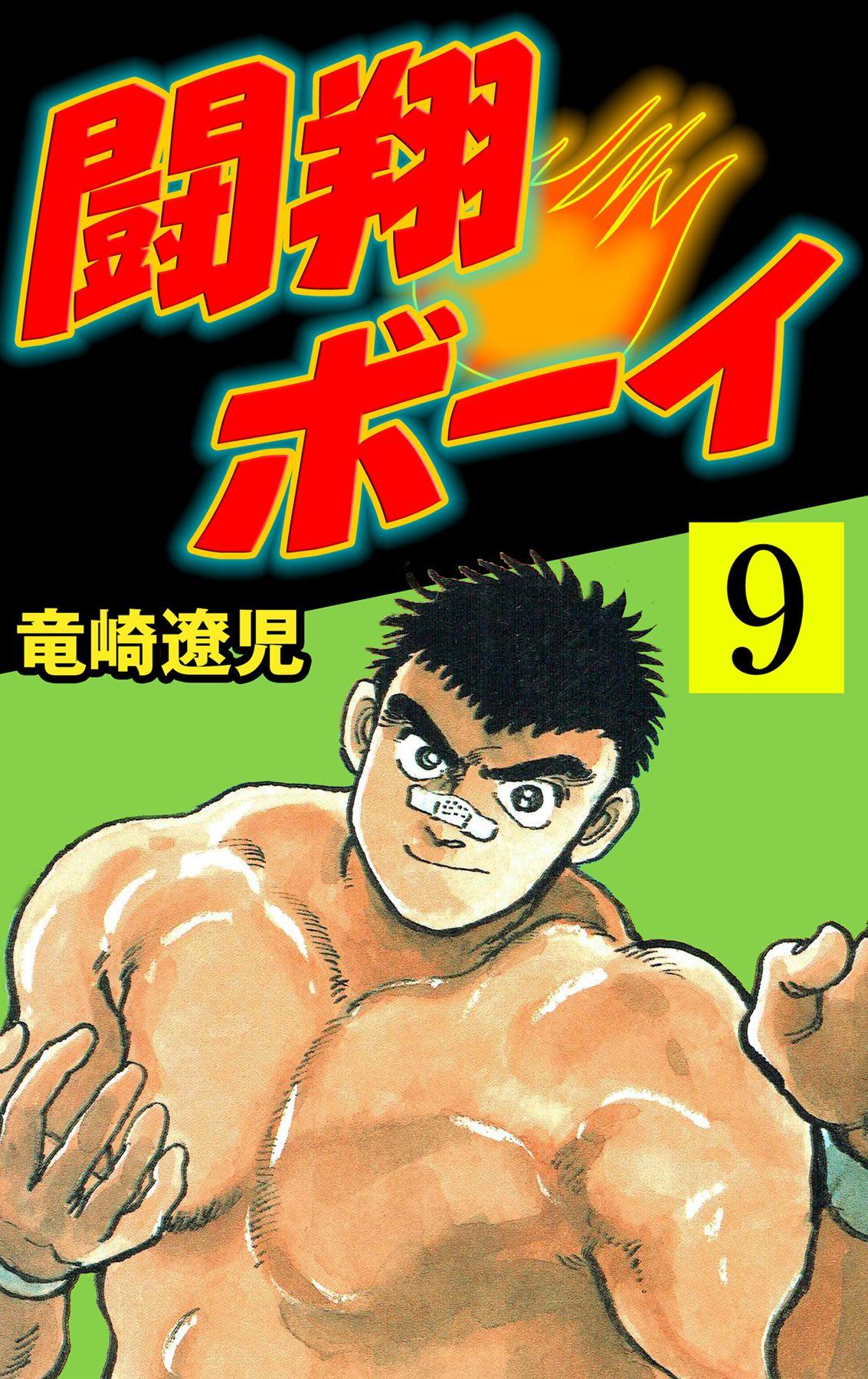 闘将ボーイ(第9巻)