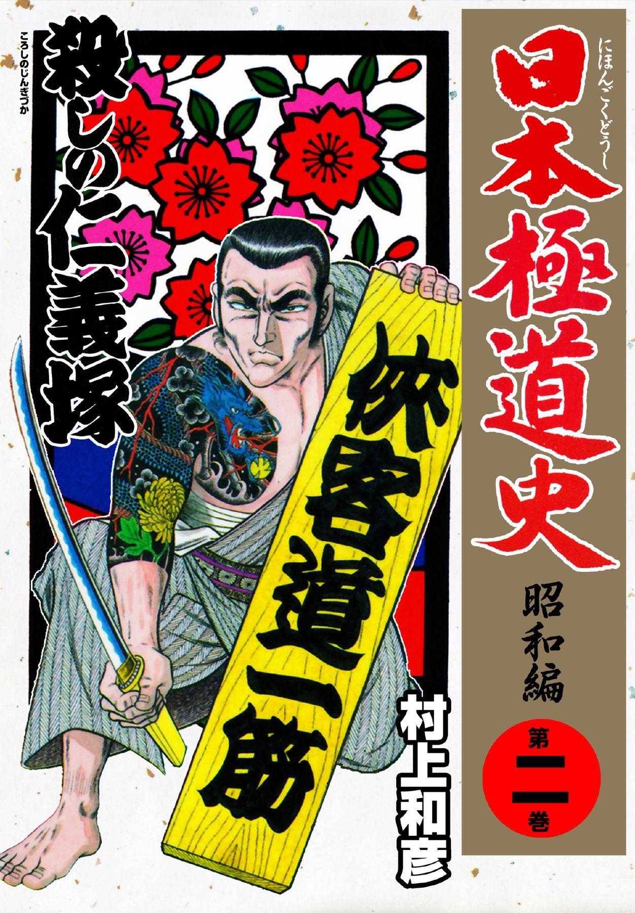 日本極道史(第2巻)