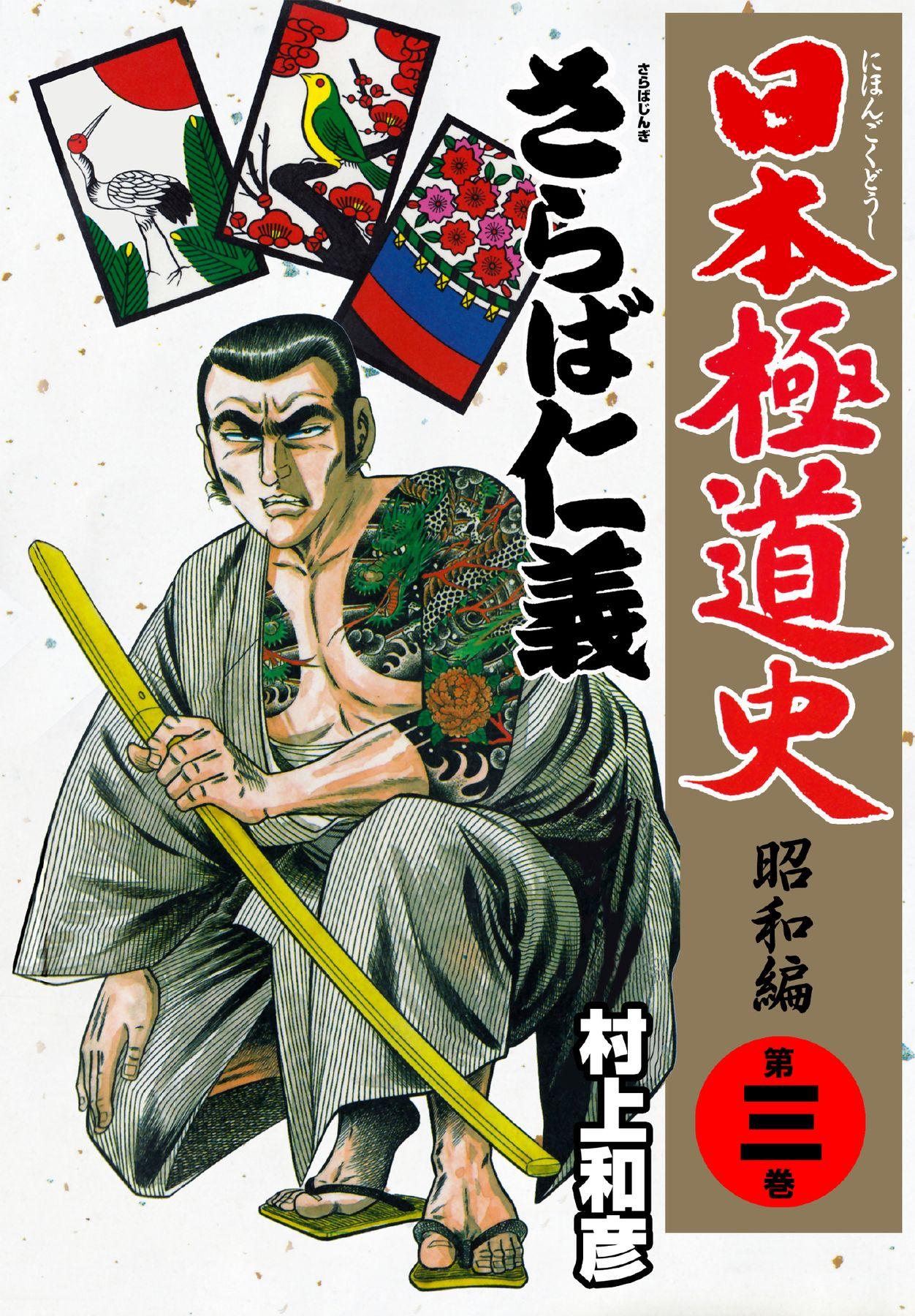日本極道史(第3巻)