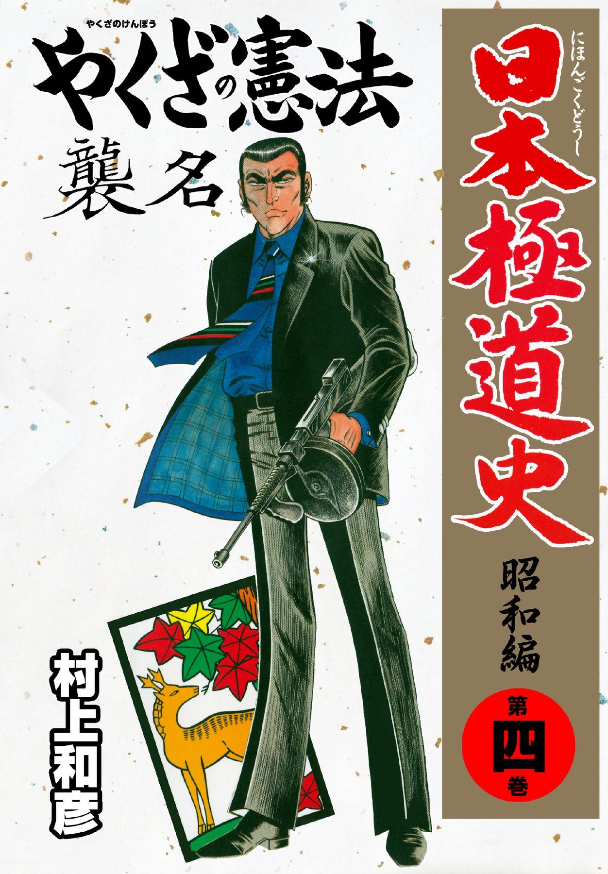 日本極道史(第4巻)