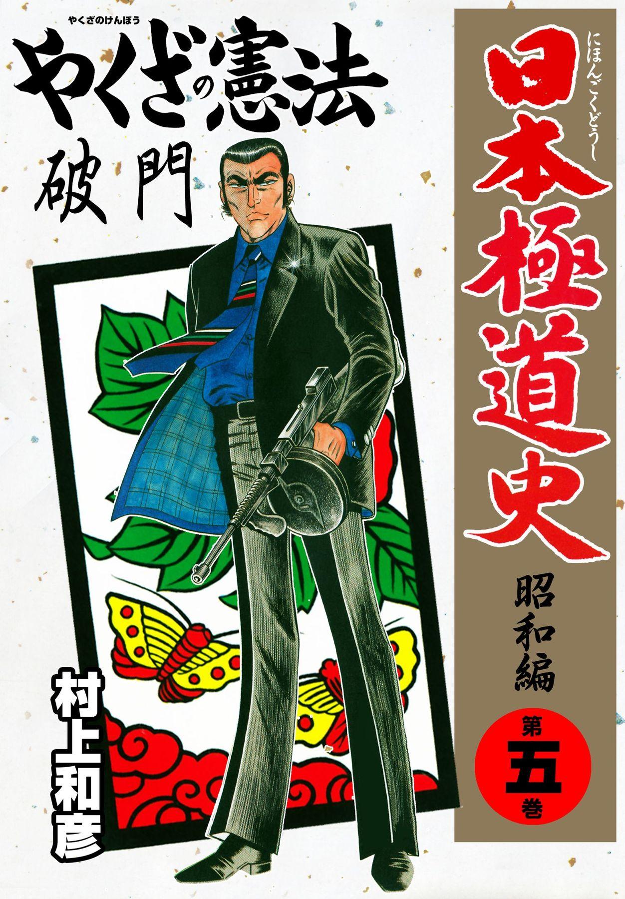 日本極道史(第5巻)