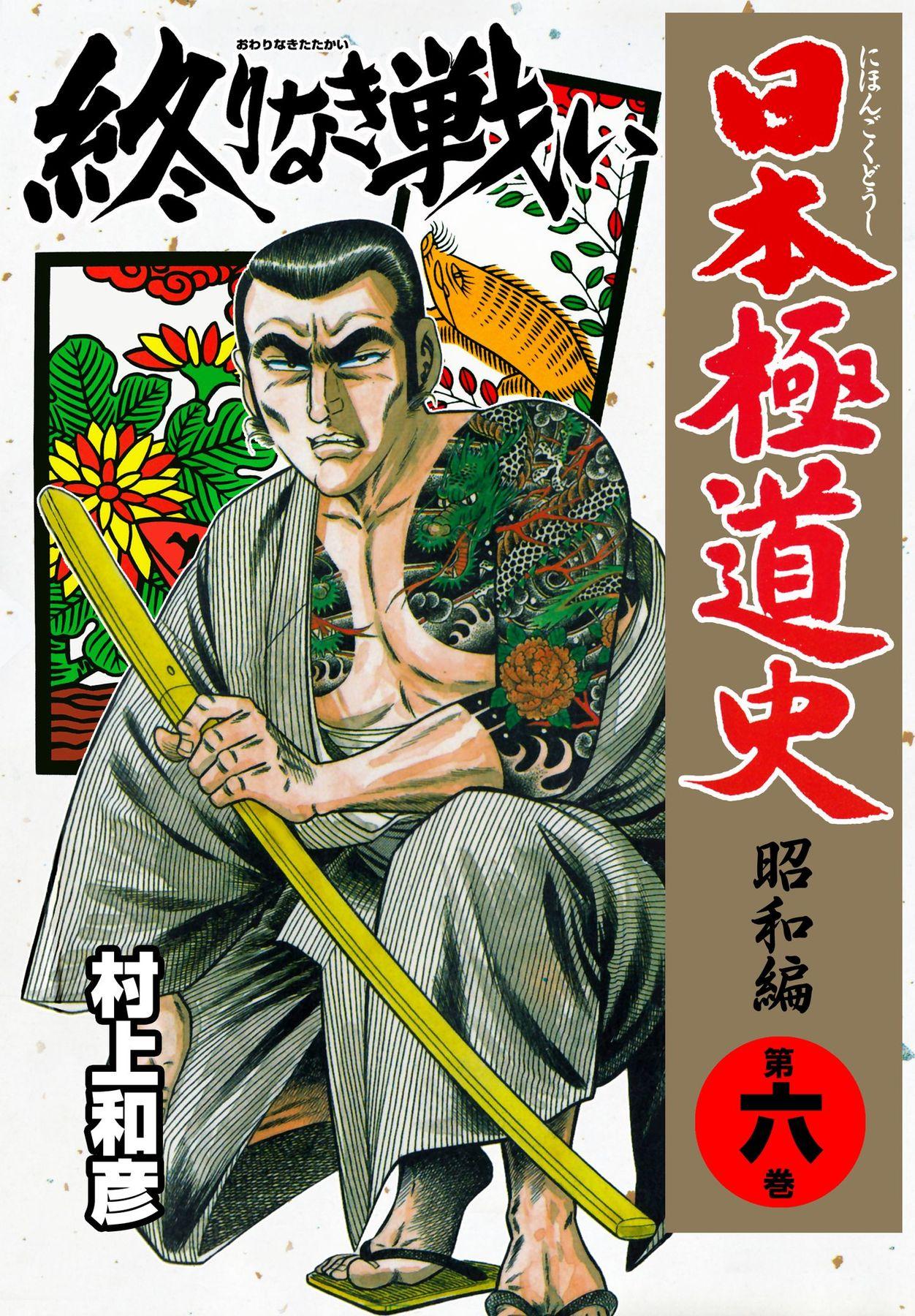 日本極道史(第6巻)