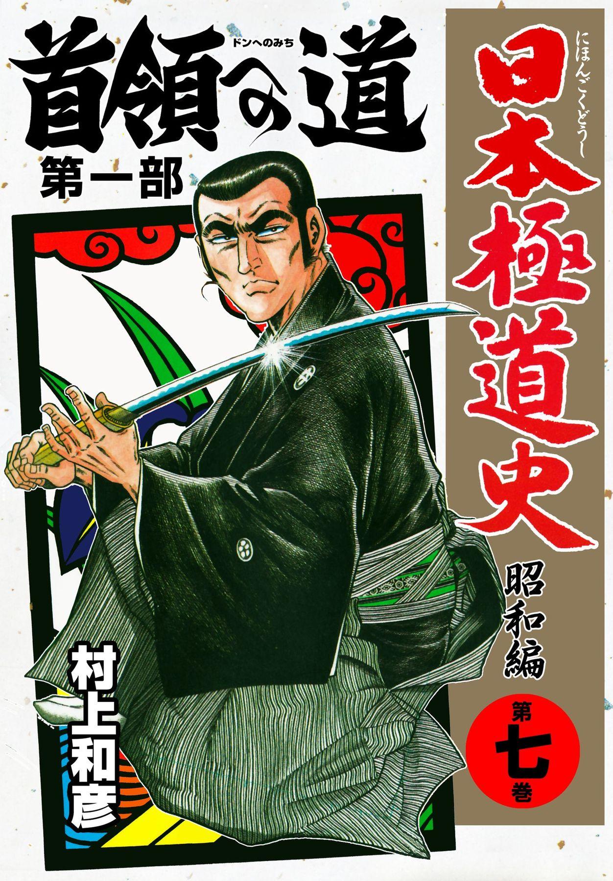 日本極道史(第7巻)