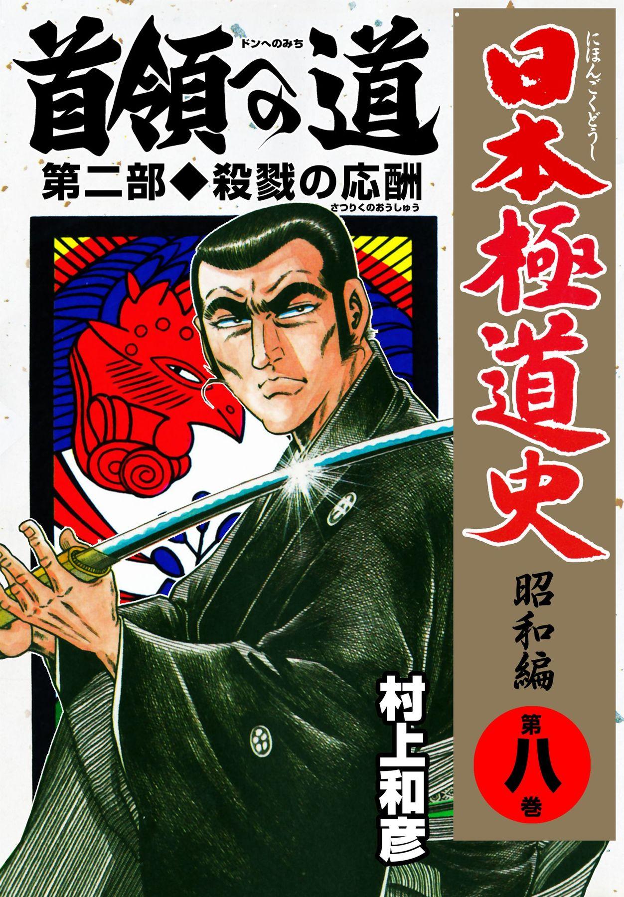 日本極道史(第8巻)