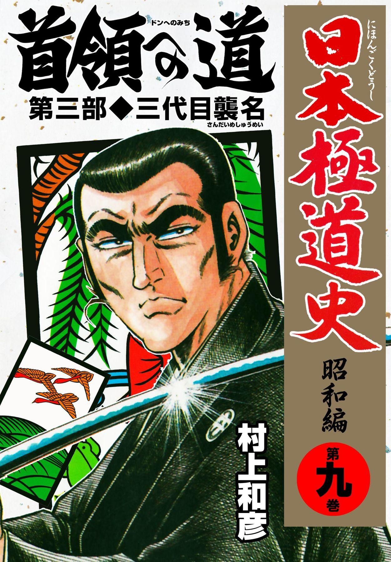 日本極道史(第9巻)