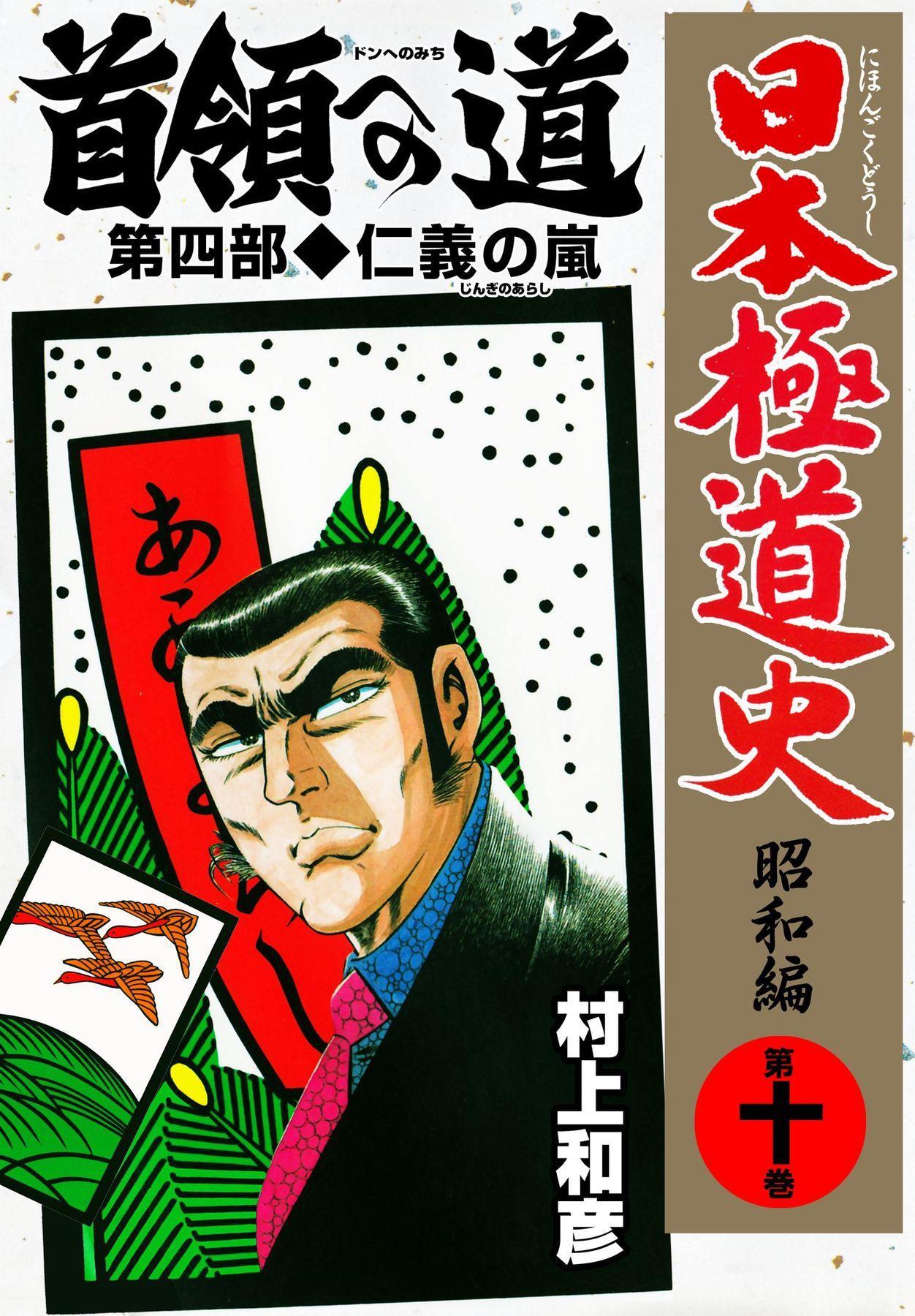 日本極道史(第10巻)