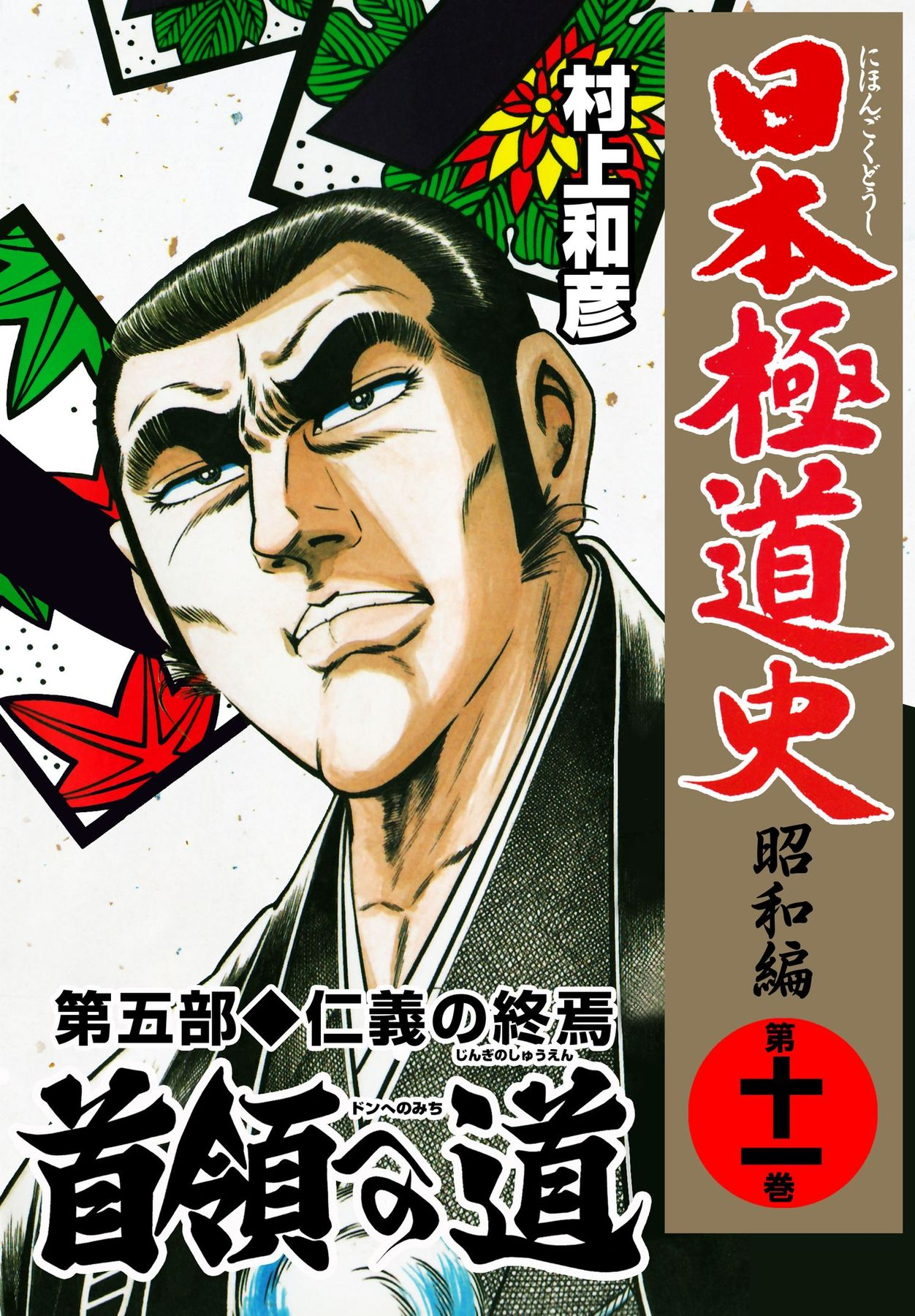 日本極道史(第11巻)