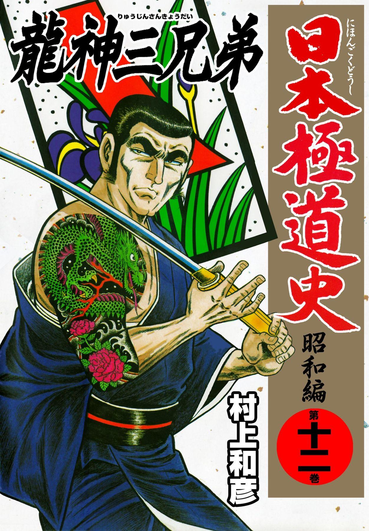 日本極道史(第12巻)
